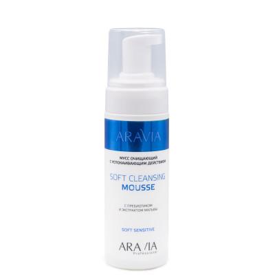 Мусс очищающий с успокаивающим действием ARAVIA Professional Soft Cleansing Mousse 160 мл: фото